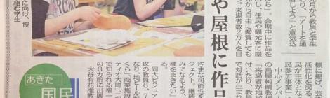 秋田魁新報に掲載されました。