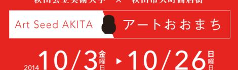 ArtSeedAKITA|アートおおまち2014/10/〜10/26